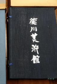 日本秘藏中国美术系列1-德川美术馆 8开大册307件 茶道大名物 中国请来文物 刀剑莳绘等