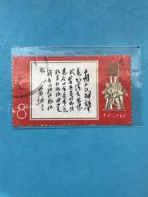 文11《林彪1965年7月26日为邮电部发行中国人民解放军特种邮票题词》信销