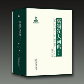 新满汉大词典 第2版(16开精装 全一册)