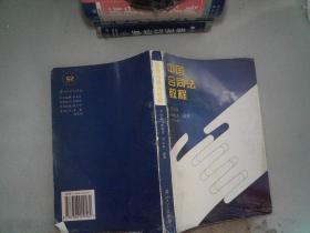 中国合同法教程