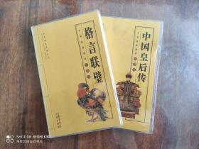 中国皇后传、格言联璧·中华经典国学口袋书【2本合售】