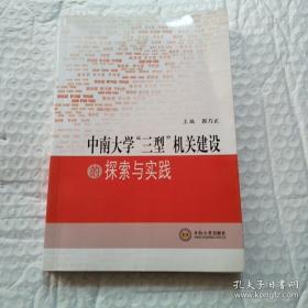 """中南大学""""三型""""机关建设的探索与实践"""
