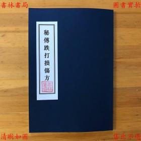 【复印件】秘传跌打损伤方-撰者不详-手抄本