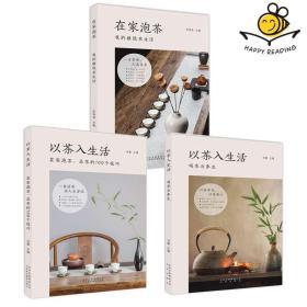 正版3本套装以茶入生活 喝茶与养生+在家泡茶品茶的100个技巧+我的雅致茶生活 茶疗养生四季饮茶宜忌中国茶文化茶历史茶艺茶道书籍