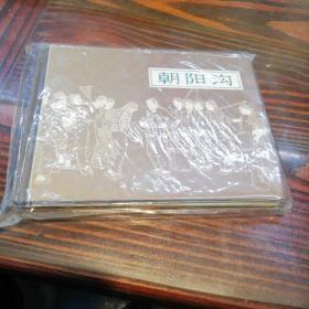 朝阳沟    精装本连环画   上海人民美术出版社2004年一版一印仅印4500册