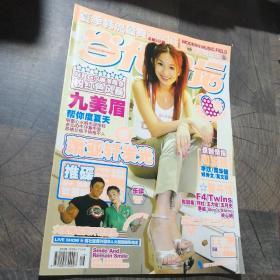 当代歌坛2003.16 萧亚轩