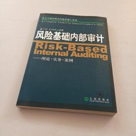 企业内部控制与风险管理工具箱· 风险基础内部审计:理论·实务·案例