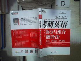 新东方(2020)考研英语拆分与组合翻译法'' 。、。