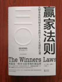 赢家法则: 从财务危机到财务自由的30个人生进阶之道