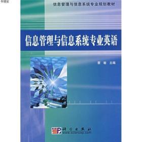 【现货】信息管理与信息系统专业规划教材:信息管理与信息系统专