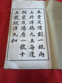 民国白纸石印原书--冯存仁堂丸散全集
