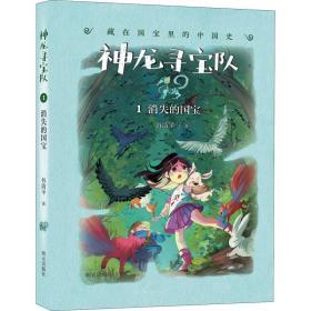 神龙寻宝队:藏在国宝里的中国史;1•消失的国宝