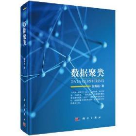 正版sn-9787030528469-数据聚类