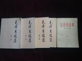 毛泽东选集1-5卷 {1-4卷1991年版 第五卷1977年版}