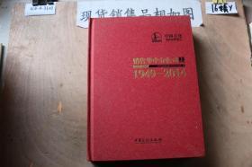 中国石化销售华中分公司志1949-2014