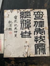 清或民国拓本《颜鲁公争坐位帖》一册