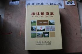 杨林尾镇志1900-2010