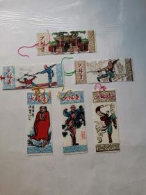 少林寺塑料书签六枚