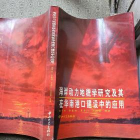 海岸动力地貌学研究及其在华南港口建设中的应用