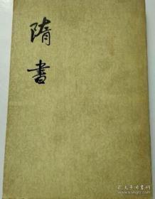 隋书 全六册 中华书局