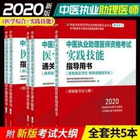 全套2020中医执业助理医师考试医学综合指导用书+通关题库+技能