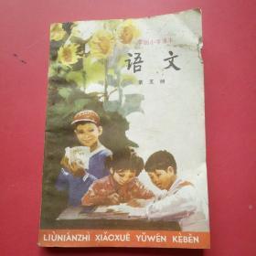 六年制小学课本,语文,第五册(库存书未便用)