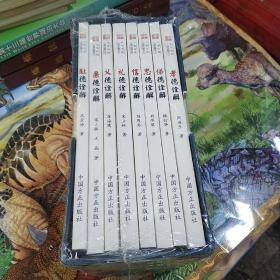 中华传统八德诠解丛书(简装版 套装共8册)附盒套