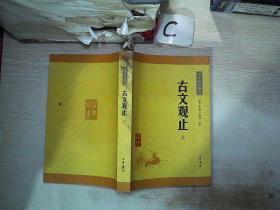 中華經典藏書:古文觀止 上,