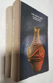 《中国工艺美术史图录》(全上下册)