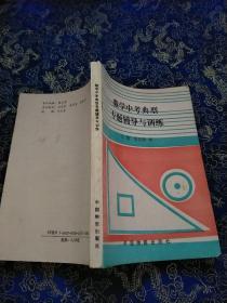 数学中考典型专题辅导与训练