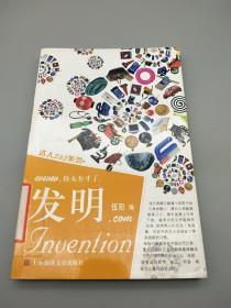 发明——达人365系列
