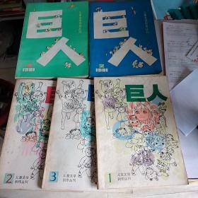 《巨人》儿童文学创作丛刋 1981年1(创刊号) 2、1982年1 2 3(5本合售)