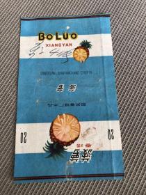菠萝烟标&烟标&韶关卷烟厂