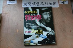 KICKS ——第一弹——鞋世界2005鞋神乔丹