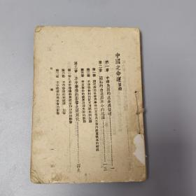 中国之命运  蒋中正  正中书局   土纸本