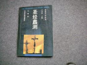 圣经蠡测 宗教文化丛书 【私藏无字无印一版一印】