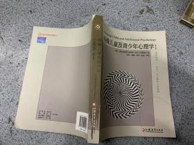 大众心理学金曲译丛:特殊儿童及青少年心理学 (第7版)