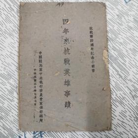 《四年来抗战英雄事迹》西安版,毛边油印
