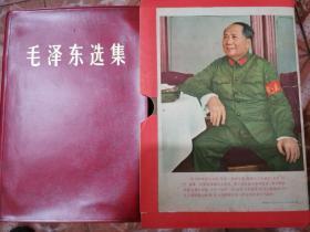 毛泽东选集(32开软精装一卷夲)