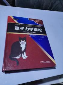 量子力学概论 英文注释版 原书第3版