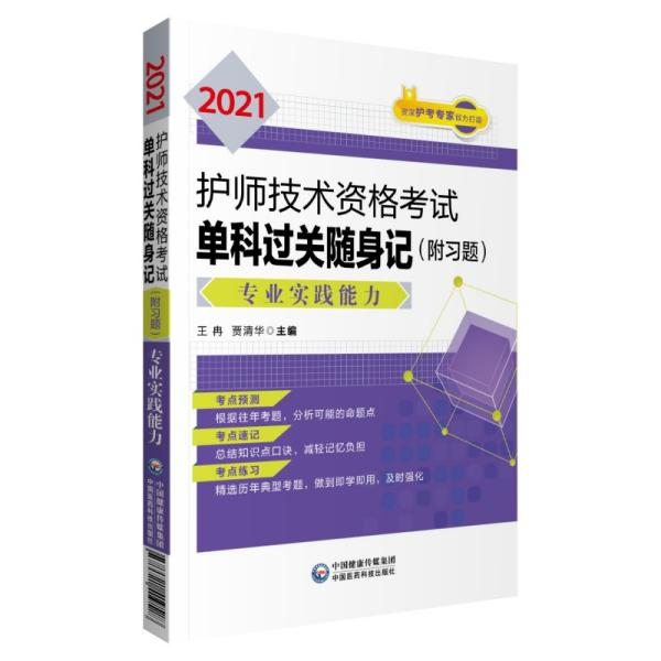 2021护师技术资格考试单科过关随身记(附习题) —专业实践能力