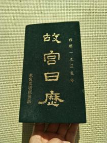 故宫日历1935年