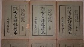 民国十五年上海世界书局版言文对照《古文评注读本》一套6册全