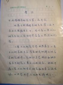 三晋文化研究会会长赵雨亭向中国谱牒学研究会第二届年会的贺信