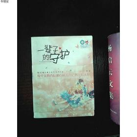 【现货】青春良本第4套:一辈子的守护安瑟儿北岳文艺出版社97875