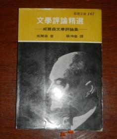 文学评论精选—威尔森文学评论集(初版)