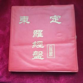 风水罗盘,台湾东定牌五寸三合盘罗经仪,罗庚,