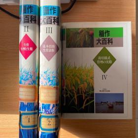 稻作大百科(2、3、4)