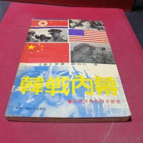 韩战内幕:彭德怀和他的志愿军