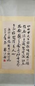 郭沫若书法立轴,包老包手绘。